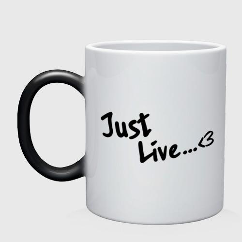 Просто жить (Just live)