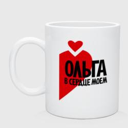 Ольга в сердце моём - интернет магазин Futbolkaa.ru