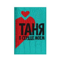 Таня в сердце моём