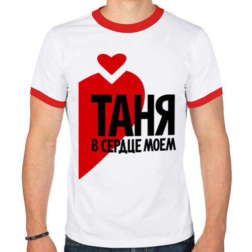 Мужская футболка рингер  Фото 01, Таня в сердце моём