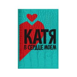 Катя в сердце моём