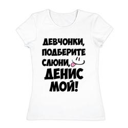 Девчонки, Денис мой!