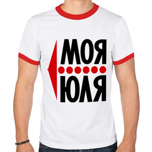 Мужская футболка рингер  Фото 01, Моя Юля
