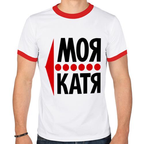 Мужская футболка рингер  Фото 01, Моя Катя