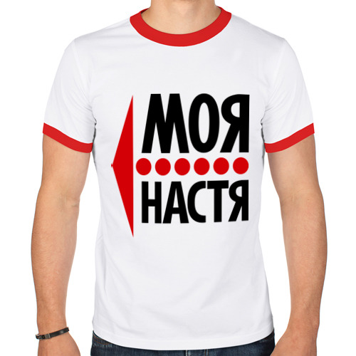 Мужская футболка рингер  Фото 01, Моя Настя