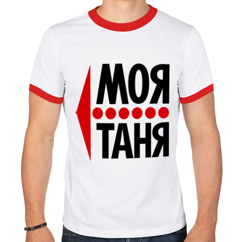 Мужская футболка рингер  Фото 01, Моя Таня