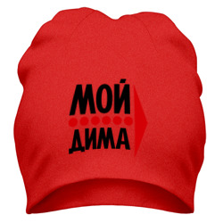Мой Дима