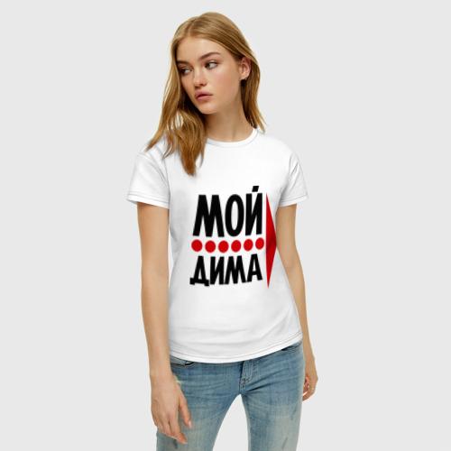 Женская футболка хлопок Мой Дима Фото 01