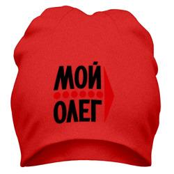 Мой Олег