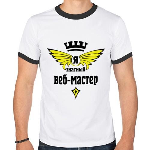 Мужская футболка рингер  Фото 01, Знатный веб-мастер