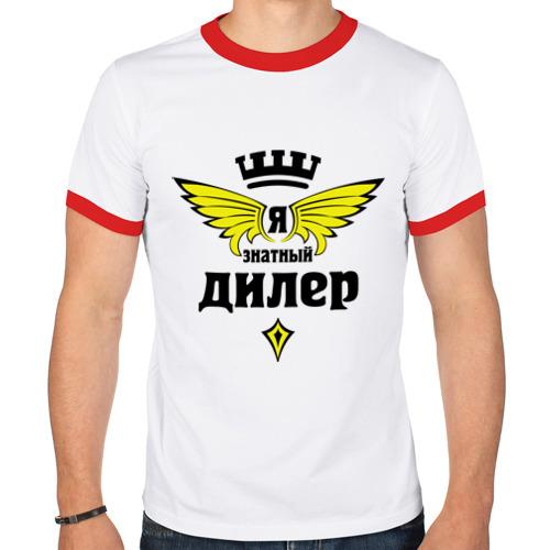 Мужская футболка рингер  Фото 01, Знатный дилер