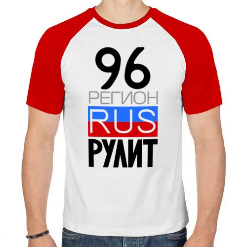 Мужская футболка реглан  Фото 01, 96  регион рулит