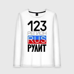 123 регион рулит