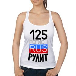 125 регион рулит