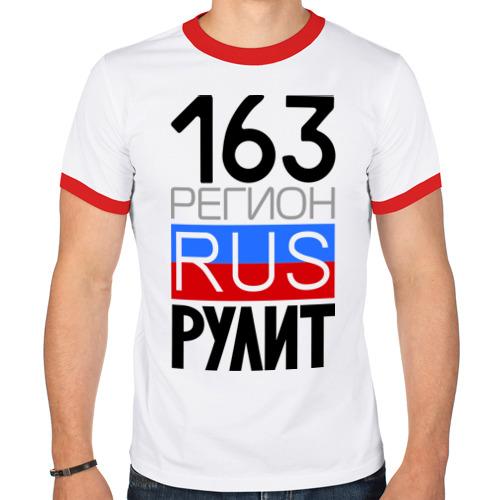Мужская футболка рингер  Фото 01, 163  регион рулит