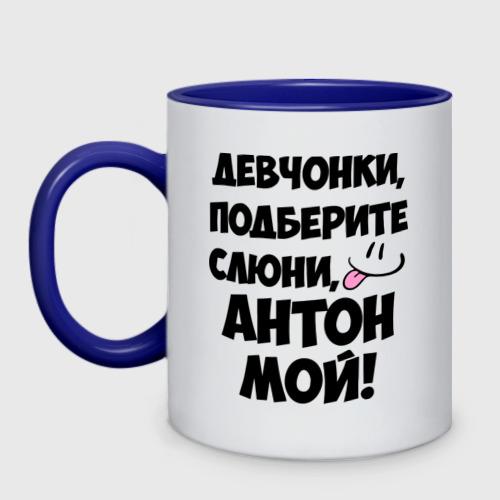 Девчонки, Антон мой!