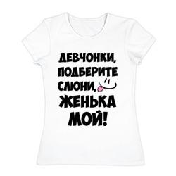 Девчонки, Женька мой! - интернет магазин Futbolkaa.ru