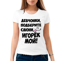 Девчонки, Игорек мой!