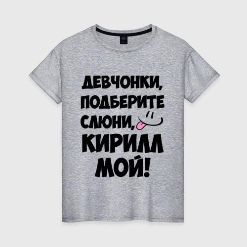Девчонки, Кирилл мой!