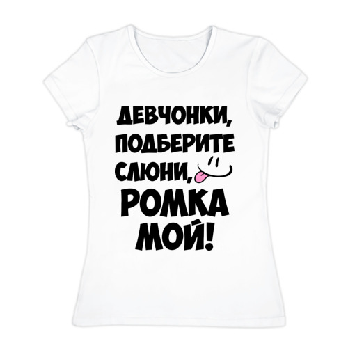Девчонки, Ромка мой!