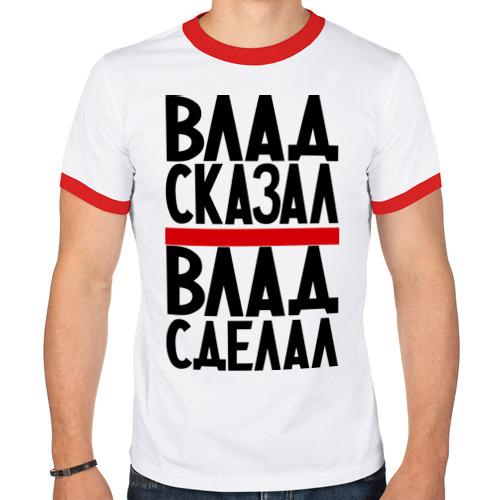 Мужская футболка рингер  Фото 01, Влад сказал