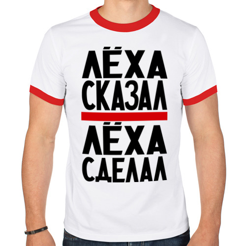 Мужская футболка рингер  Фото 01, Лёха сказал