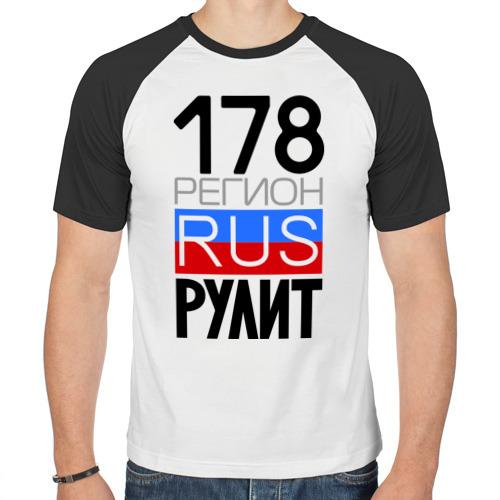 Мужская футболка реглан  Фото 01, 178 регион рулит