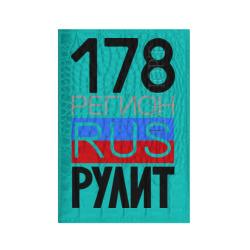 178 регион рулит