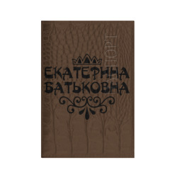 Екатерина Батьковна