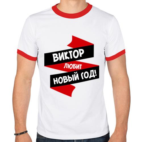 Мужская футболка рингер  Фото 01, Виктор любит Новый Год