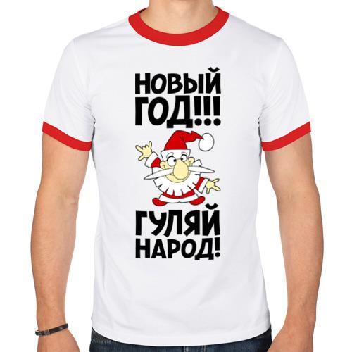Мужская футболка рингер  Фото 01, Новый год, гуляй народ!
