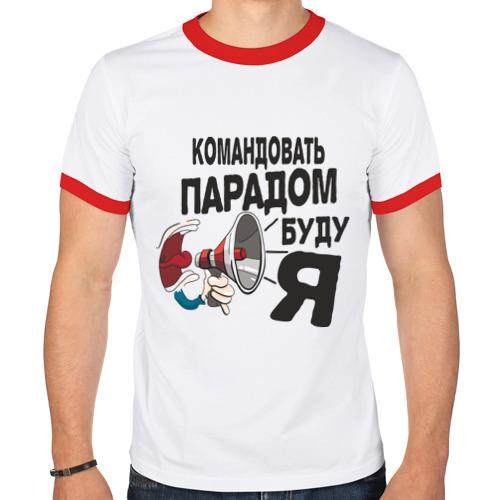 Мужская футболка рингер  Фото 01, Командовать парадом