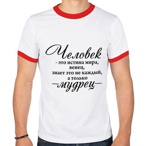 Мужская футболка рингер  Фото 01, Человек - Мудрец