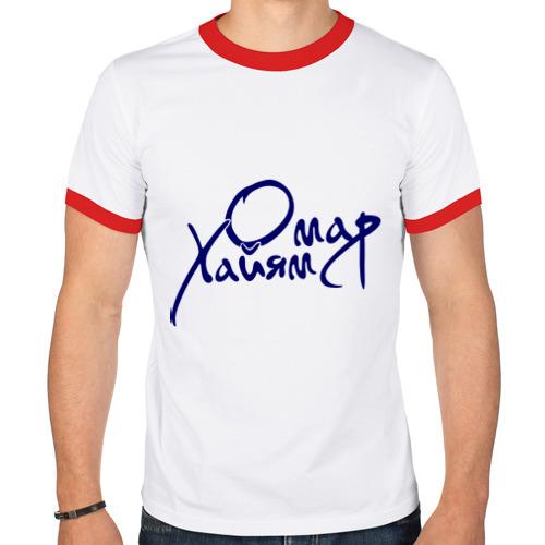 Мужская футболка рингер  Фото 01, Омар Хайям