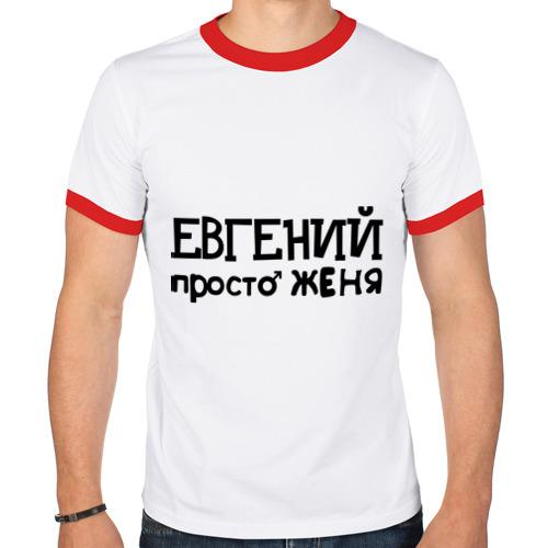 Мужская футболка рингер  Фото 01, Евгений, просто Женя