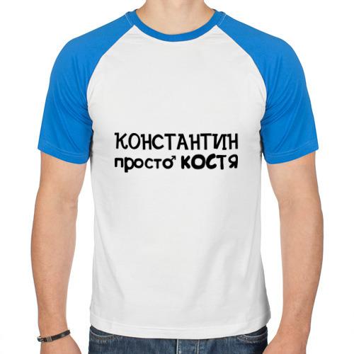 Мужская футболка реглан  Фото 01, Константин, просто Костя