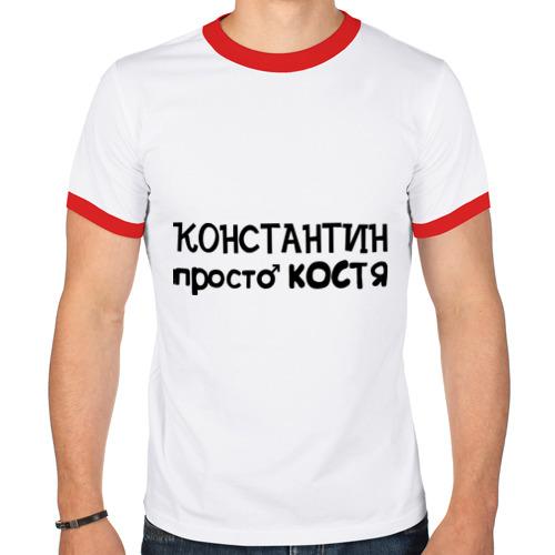 Мужская футболка рингер  Фото 01, Константин, просто Костя