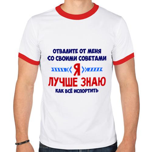 Мужская футболка рингер  Фото 01, Мои друзья