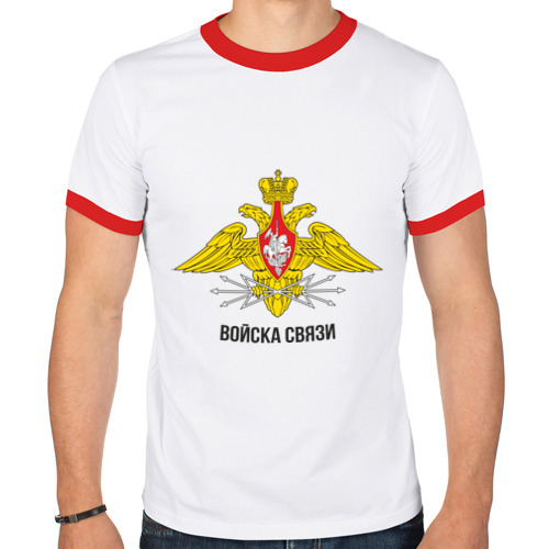 Мужская футболка рингер  Фото 01, Войска связи
