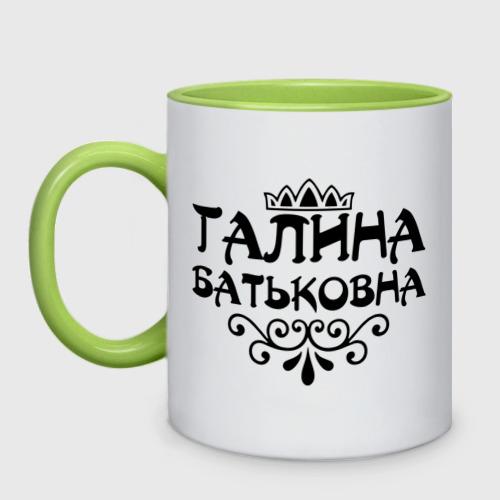 Кружка двухцветная Галина Батьковна Фото 01