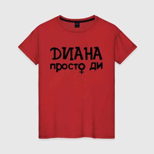 Диана, просто Ди