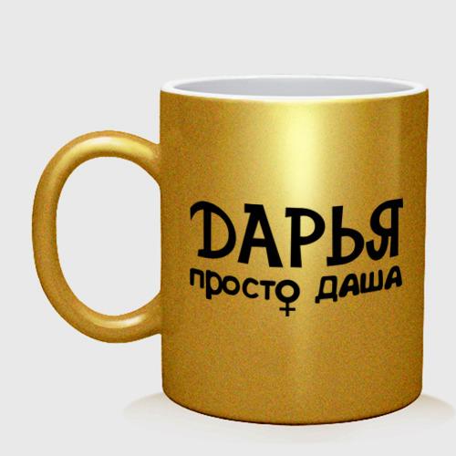 Дарья, просто Даша