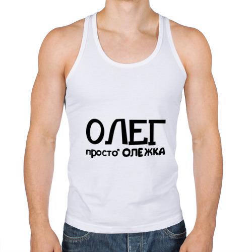 Мужская майка борцовка  Фото 01, Олег, просто Олежка