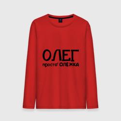 Олег, просто Олежка