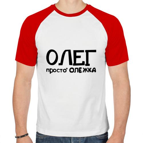 Мужская футболка реглан  Фото 01, Олег, просто Олежка