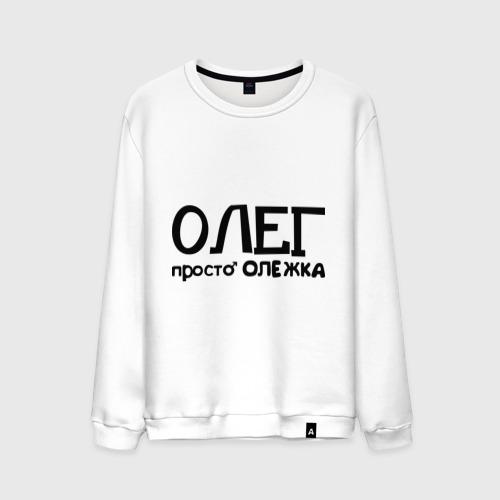 Мужской свитшот хлопок  Фото 01, Олег, просто Олежка