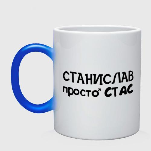 Станислав, просто Стас