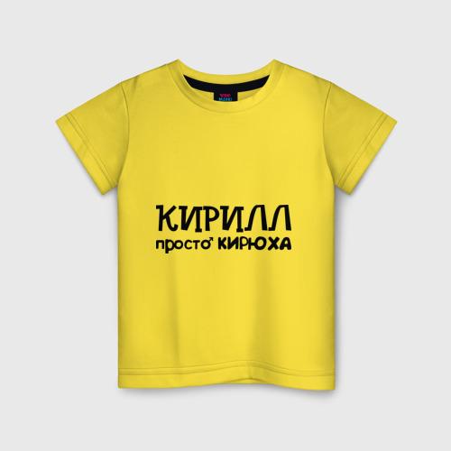 Кирилл, просто Кирюха