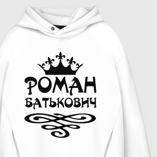 Мужское худи Oversize хлопок Роман Батькович Фото 01
