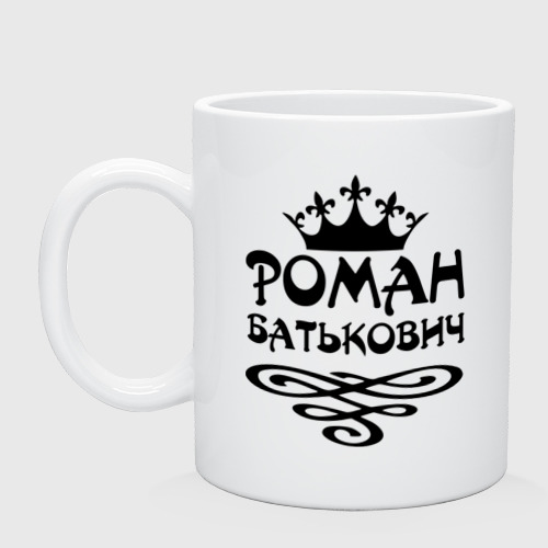 Роман Батькович